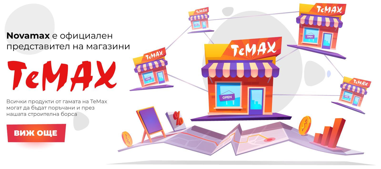 novamax-and-temaxL